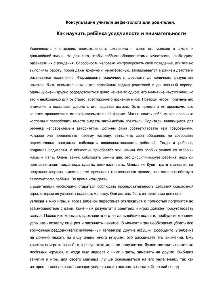 thumbnail of Мешалкина М.И._учитель-дефектолог_Как_научить_ребёнка_усидчивости_и_внимательности_консультация для родителей