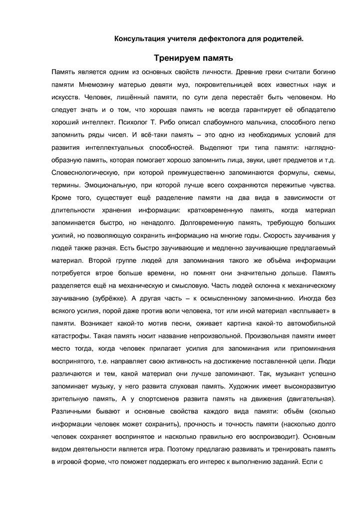 thumbnail of Мешалкина_М.И._учитель-дефектолог_Тренируем_память_консультация_для_родителей