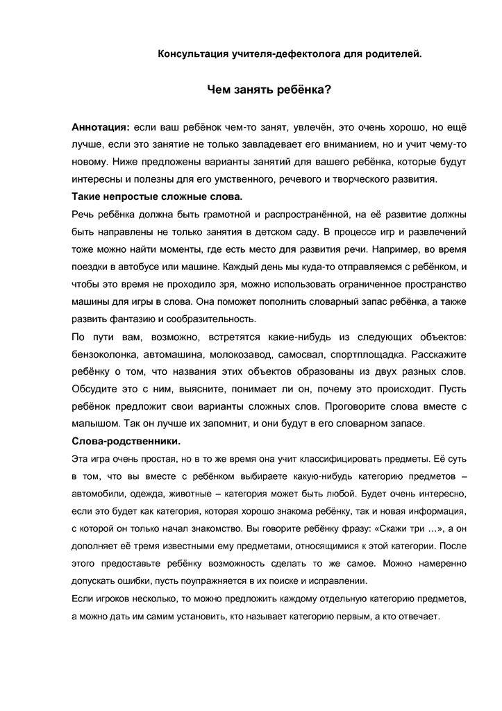 thumbnail of Мешалкина_М.И._учитель-дефектолог_Чем_занять_ребенка_консультация_для_родителей