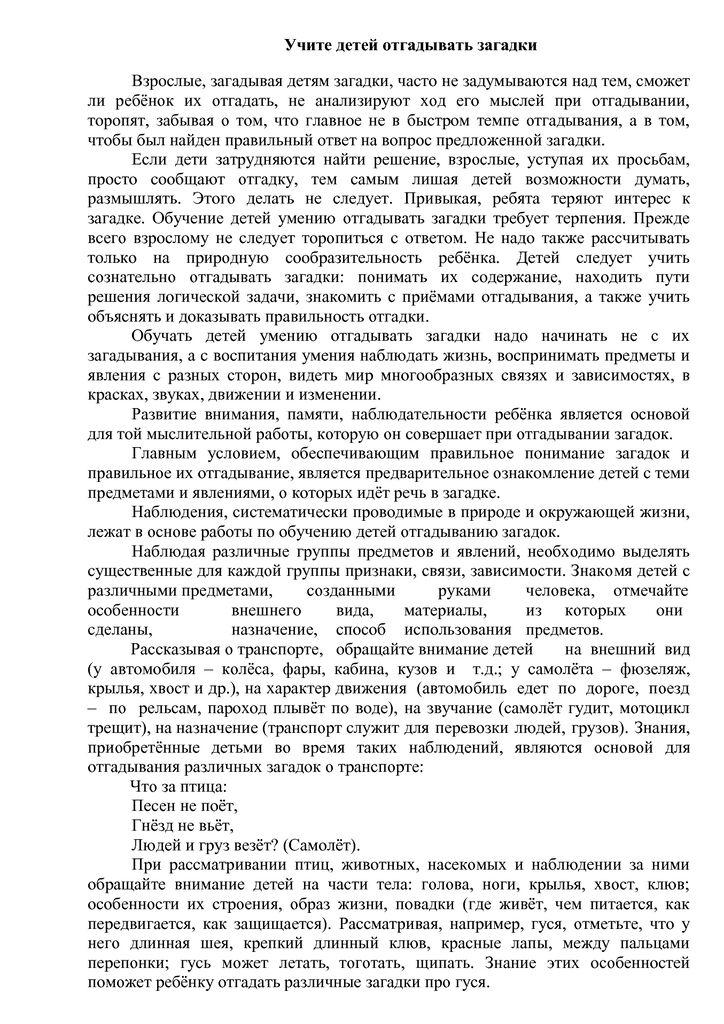 thumbnail of Мешалкина М.И._учитель-дефектоло_Учите_детей_отгадывать_загадки
