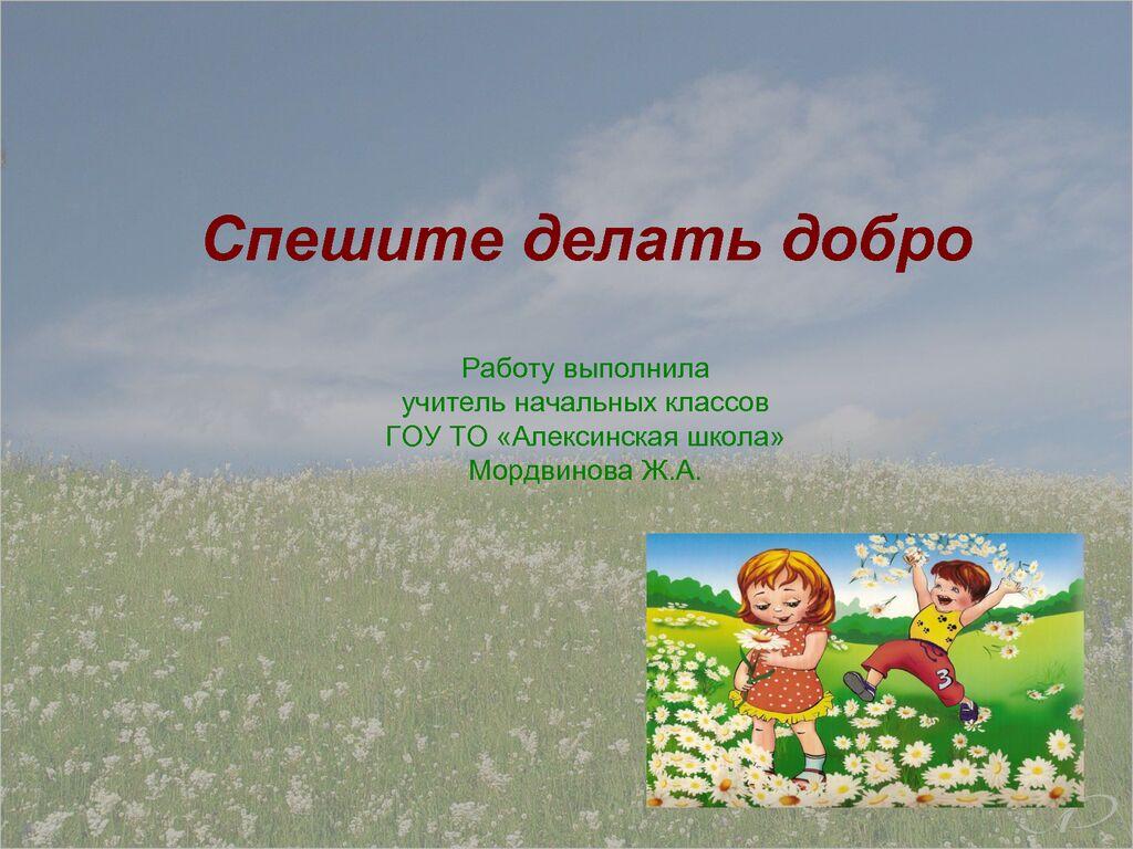 thumbnail of Мордвинова-Ж.А._Кл.-час-Спешите-делать-добро_3а-кл.