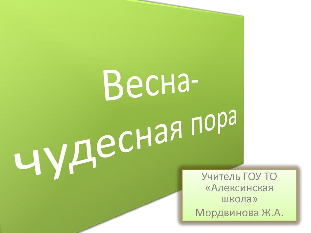 thumbnail of Мордвинова Ж.А._Кл. час_Весна чудесная пора_3 а кл