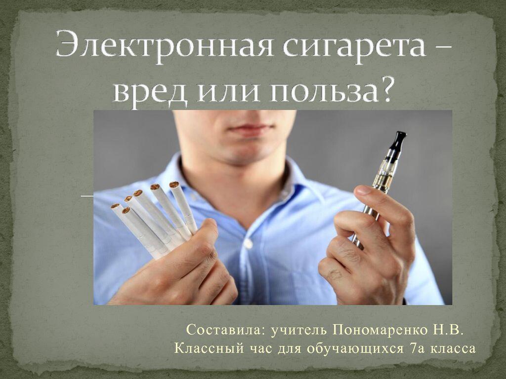 thumbnail of Пономаренко-Н.В._Кл.-час-Электронная-сигарета-–-вред-или-польза_7а-кл.