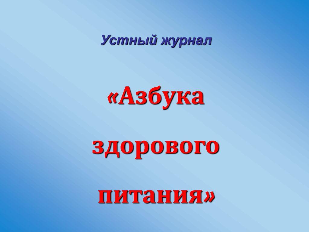 thumbnail of Пономаренко Н.В,_Азбука здорового питания_7 а кл