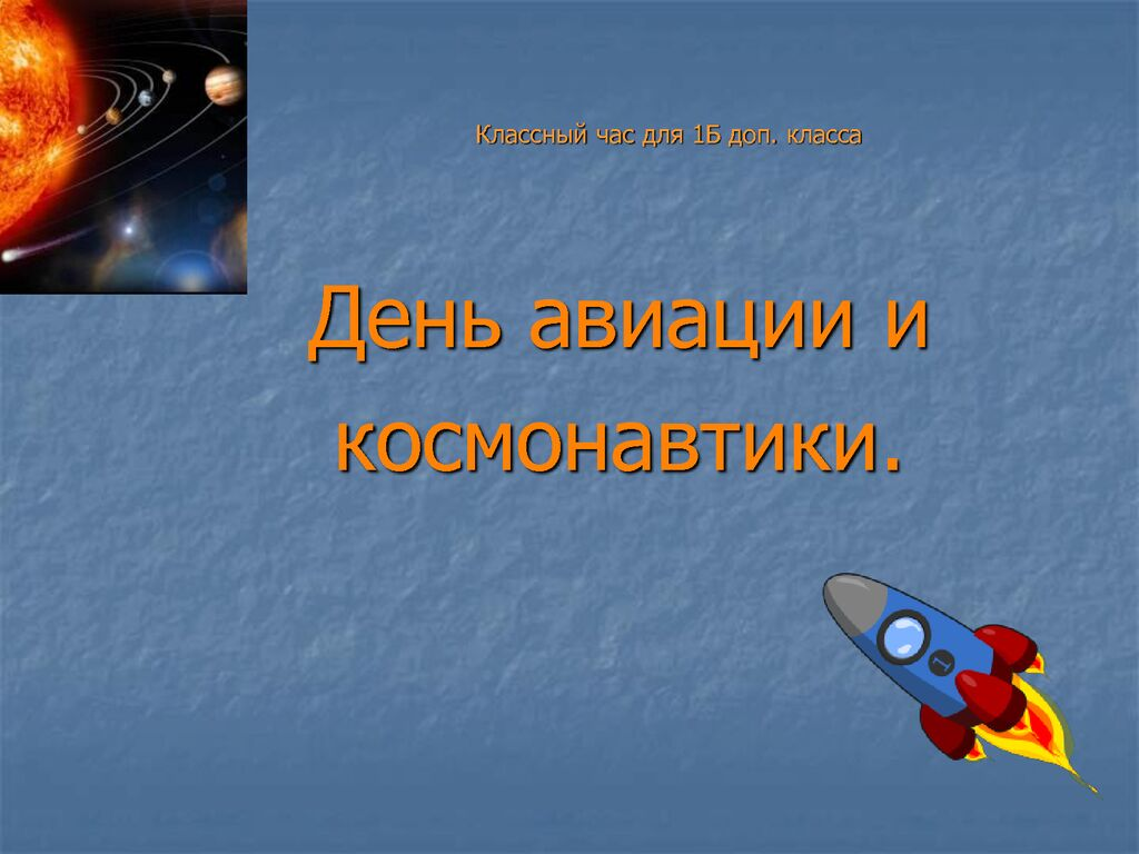 thumbnail of Семушкина-М.И._Кл.-час-День-авиации-и-космонавтики-1-Б-доп.-кл.