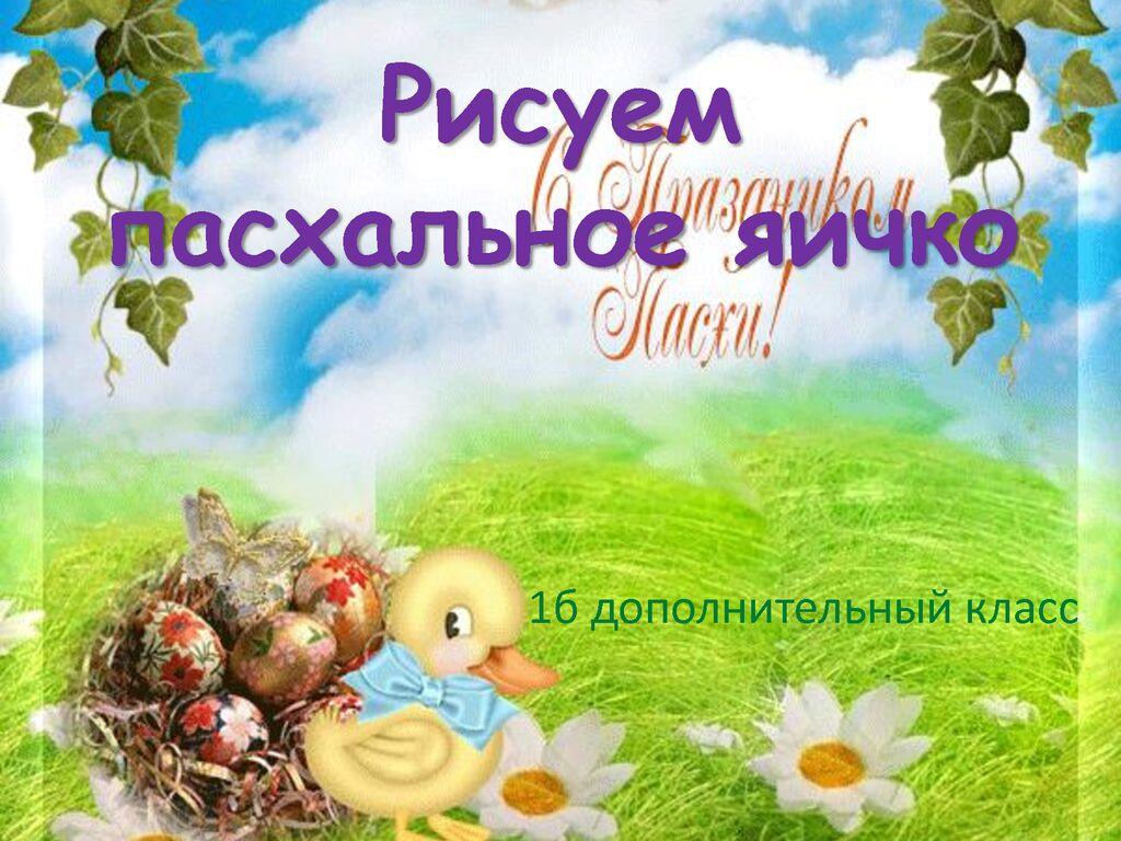 thumbnail of Семушкина М.И._Рисуем пасхальное яичко_1 б доп кл.