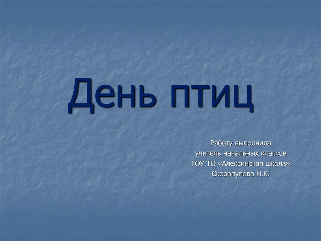 thumbnail of Скоропупова-Н.К._Кл.-час-День-птиц_2а-кл.