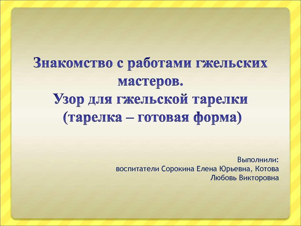 thumbnail of Сорокина Е.Ю, Котова Д.В._Гжель
