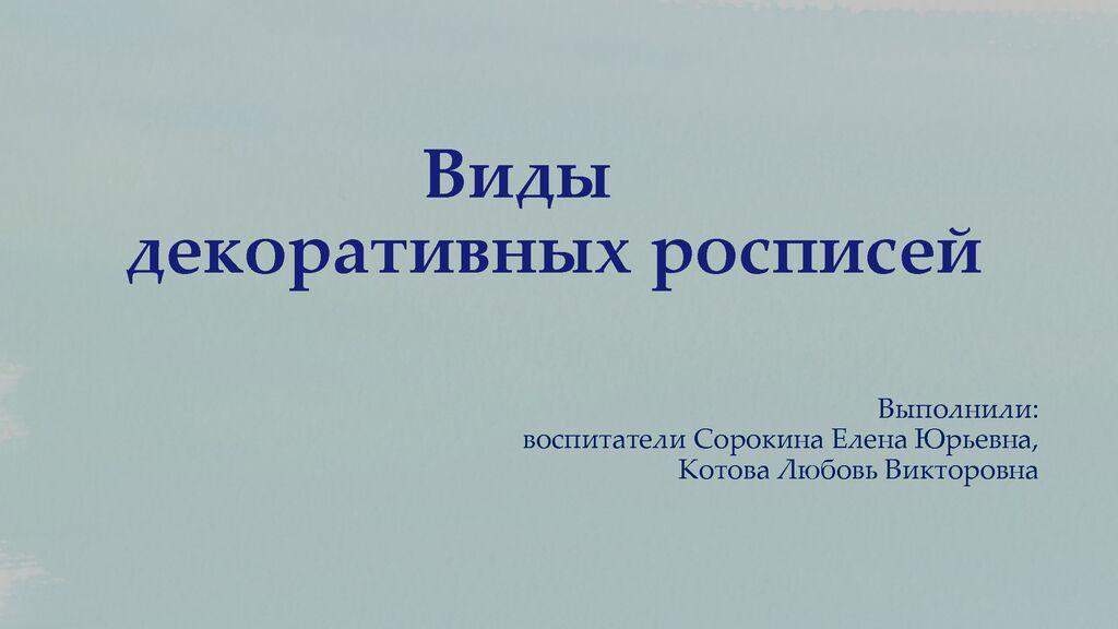 thumbnail of Сорокина Е.Ю., Котова Л.В._Виды декоративных росписей