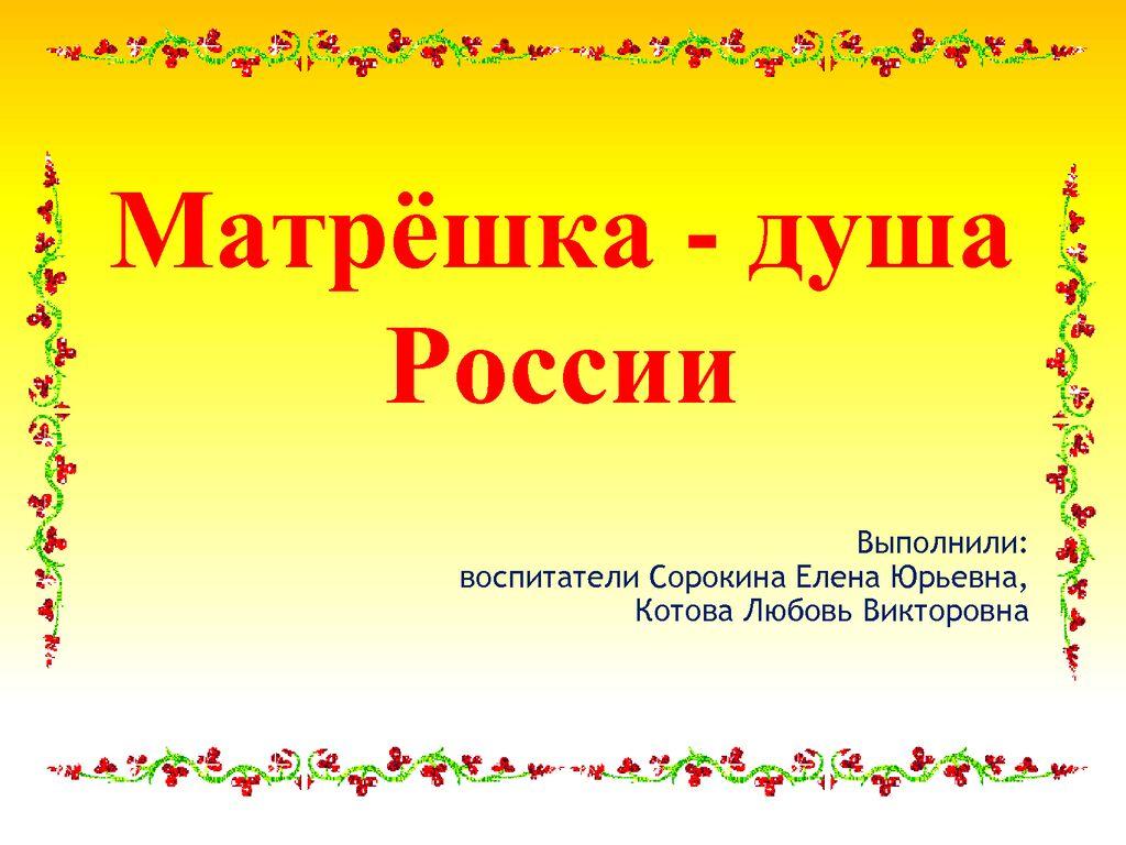 thumbnail of Сорокина Е.Ю., Котова Л.В._Матрёшка — душа России