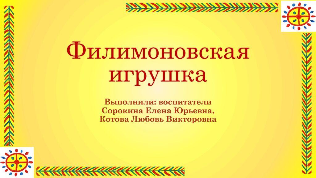 thumbnail of Сорокина Е.Ю., Котова Л.В._Филимоновская игрушка