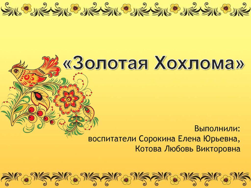 thumbnail of Сорокина Е.Ю., Котова Л.В._Хохлома