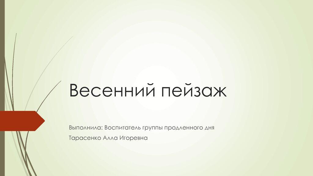 thumbnail of Тарасенко А.И._Весенний пейзаж_ГПД 2 а — 3 а кл