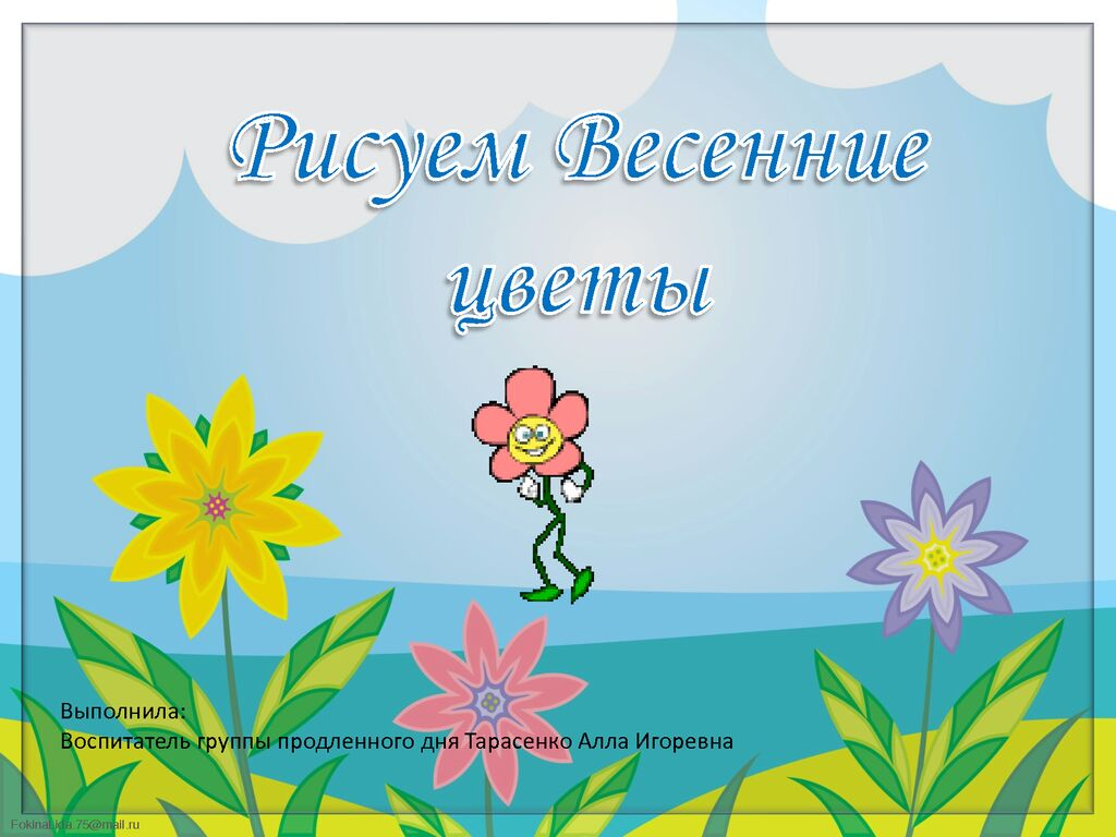 thumbnail of Тарасенко А.И._Рисуем Весенние цветы_2 а — 3 а кл.