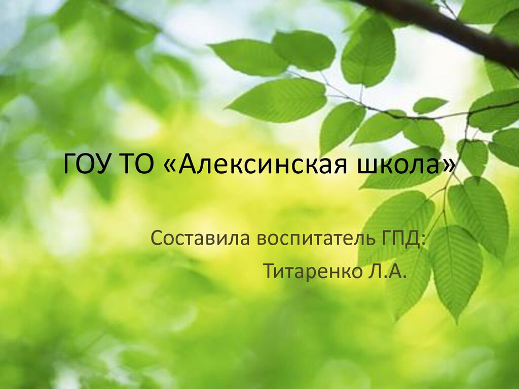 thumbnail of Титаренко-Л.А._Весна_1б-5б-кл.