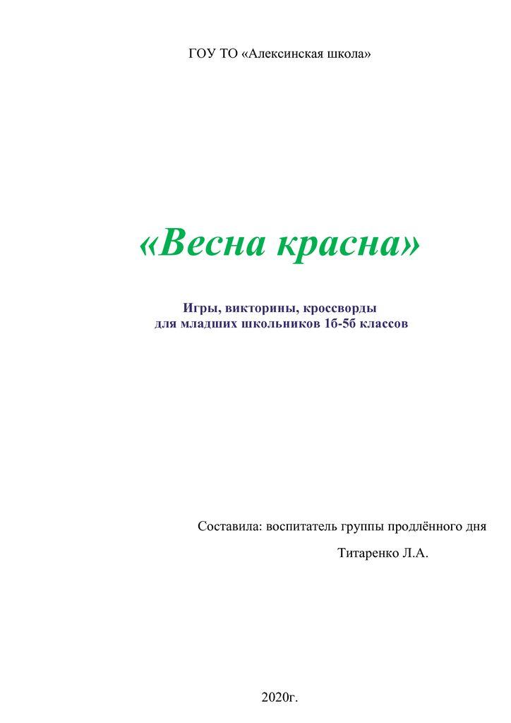 thumbnail of Титаренко-Л.А._Игры-викторины-Весна-красна_1б-5б-кл.