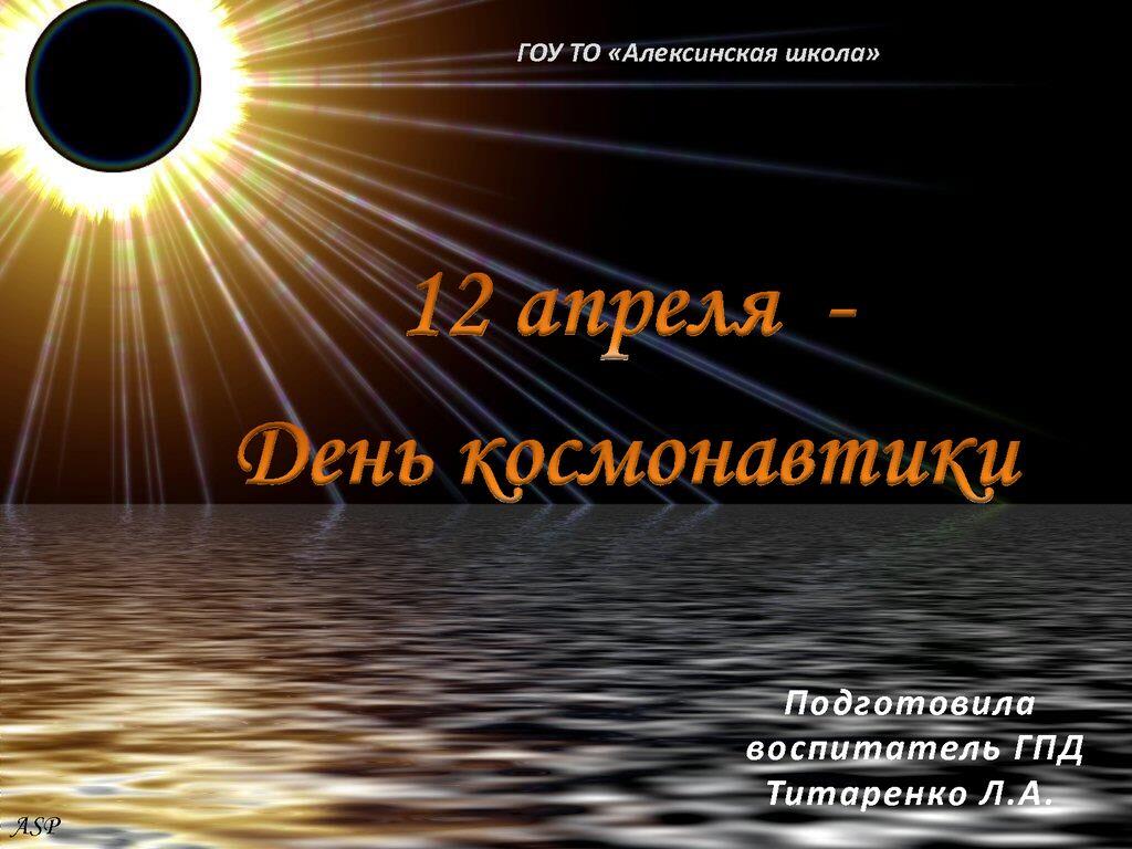 thumbnail of Титаренко-Л.А._-День-космонавтики_1б-5б-кл.