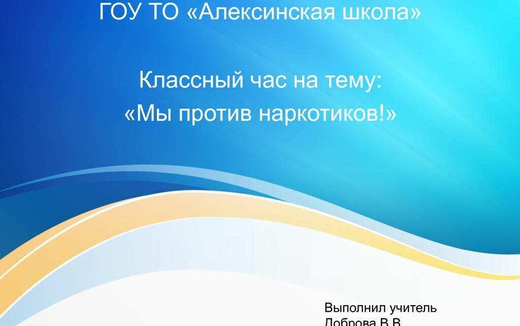 thumbnail of В.В. Доброва Мы против наркотиков! кл.час 5а кл.